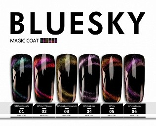 "BlueSky, верхнее покрытие ""Magic Coat"" №04, 8 мл"