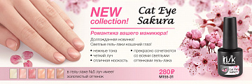 Irisk, Sakura Cat Eye - гель-лак (№02), 10 гр